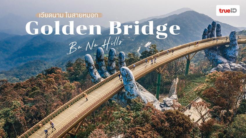 สะพานบนมือยักษ์ บานาฮิลล์ เวียดนาม