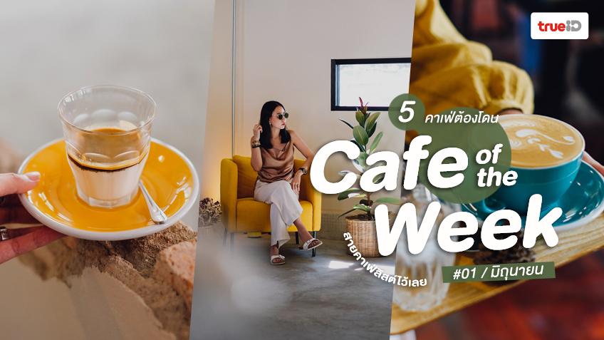 คาเฟ่ ร้านกาแฟ น่านั่งชิล ในกรุงเทพ ประจำสัปดาห์นี้