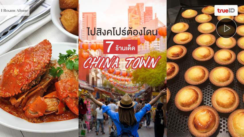 Singapore Street Food, China Town สตรีทฟู้ด ไชน่าทาวน์