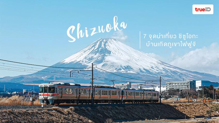 ชิซูโอกะ เที่ยวญี่ปุ่น