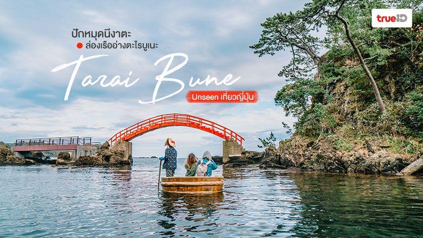 Unseen เที่ยวญี่ปุ่น ปักหมุด นีงาตะ ล่องเรืออ่างตะไรบูเนะ ที่ เกาะซาโดะ