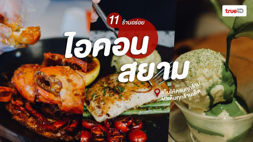 ร้านอาหาร ไอคอนสยาม ที่เที่ยวใหม่กรุงเทพ ริมแม่น้ำเจ้าพระยา