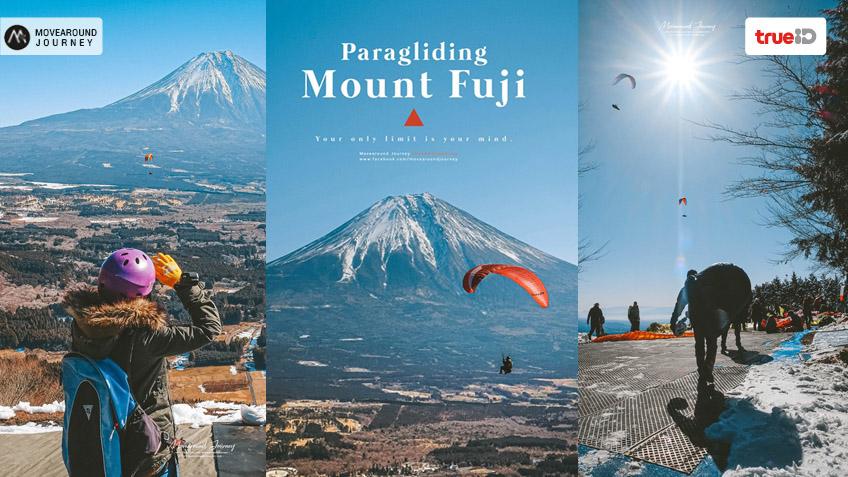 Paragliding ภูเขาฟูจิ ญี่ปุ่น