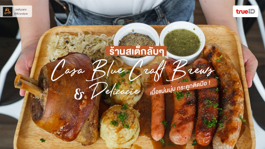 Casa Blue Craft Brews & Delicacie