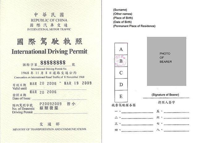 ภาพตัวอย่าง ใบขับขี่สากล ออกโดยสาธารณรัฐจีน (ไต้หวัน)