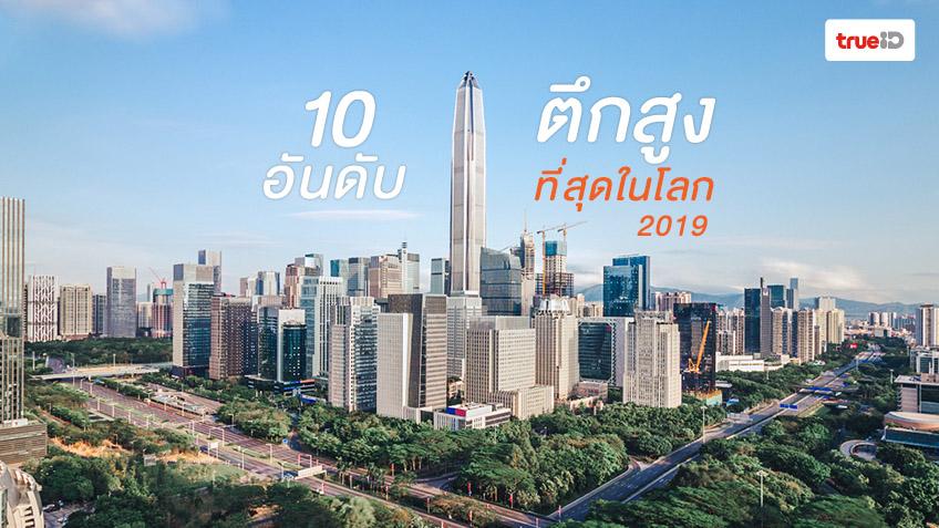10 ตึกสูงที่สุดในโลก 2019