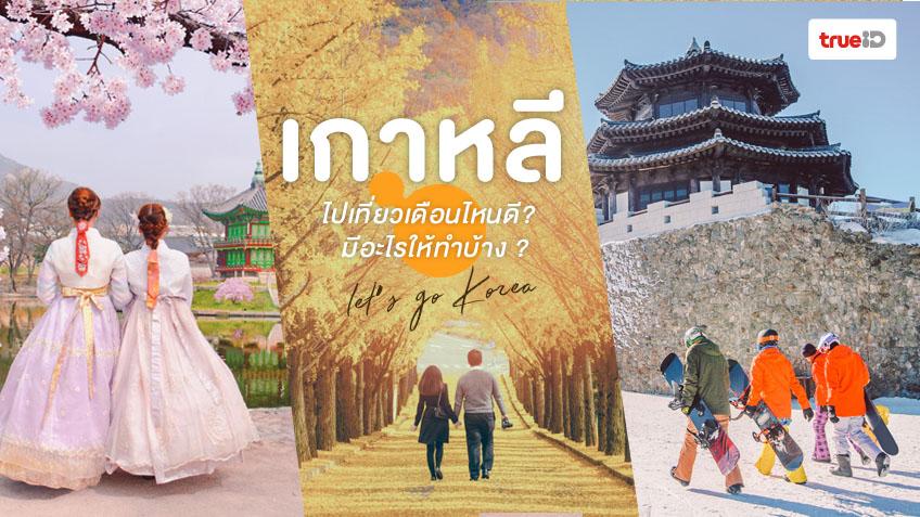เกาหลี ฤดูท่องเที่ยว