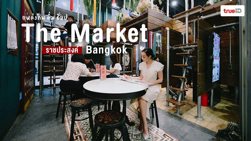 The Market Bangkok ราชประสงค์