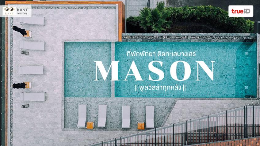 Mason เมสัน พัทยา