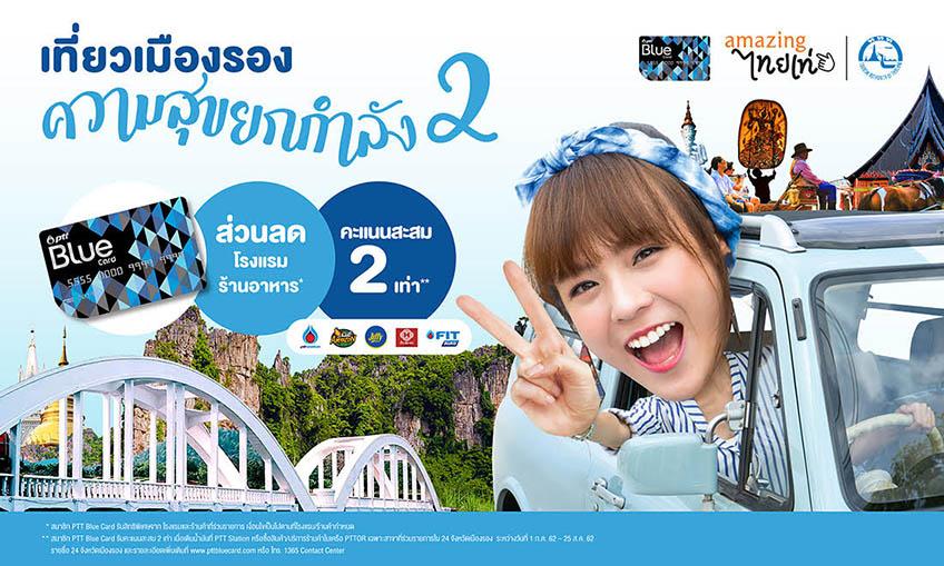 เที่ยวเมืองรอง PTT Blue Card