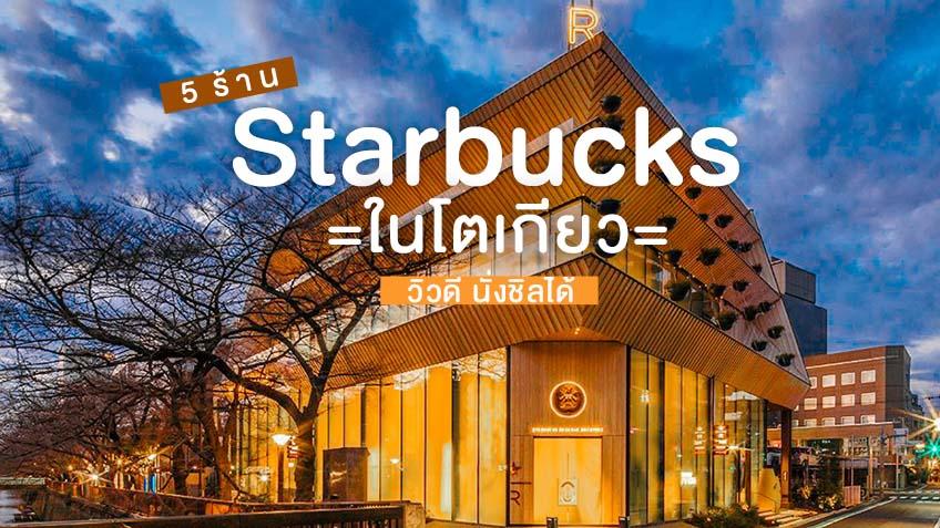 5 ร้าน starbucks วิวดีในโตเกียว