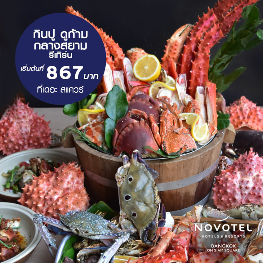 Novotel โปรโมชั่นบุฟเฟ่ต์โรงแรม เดือนกรกฎาคม