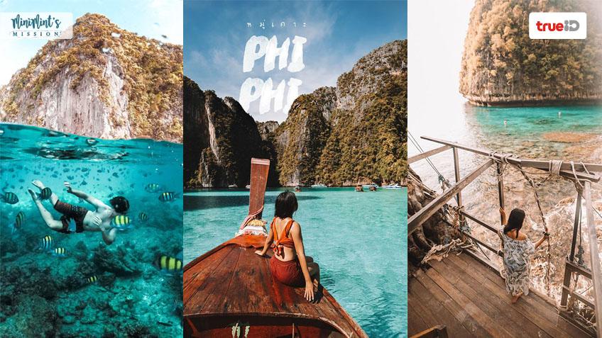 หมู่เกาะพีพี กระบี่ ทะเลสวย