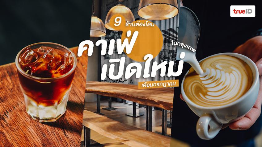 คาเฟ่เปิดใหม่ ร้านกาแฟ กรุงเทพ เดือนกรกฎาคม