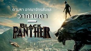 Wakanda วากานด้า black panther