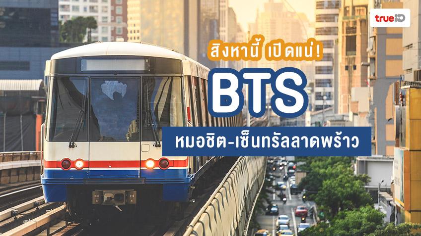 รถไฟฟ้า BTS หมอชิต-เซ็นทรัลลาดพร้าว