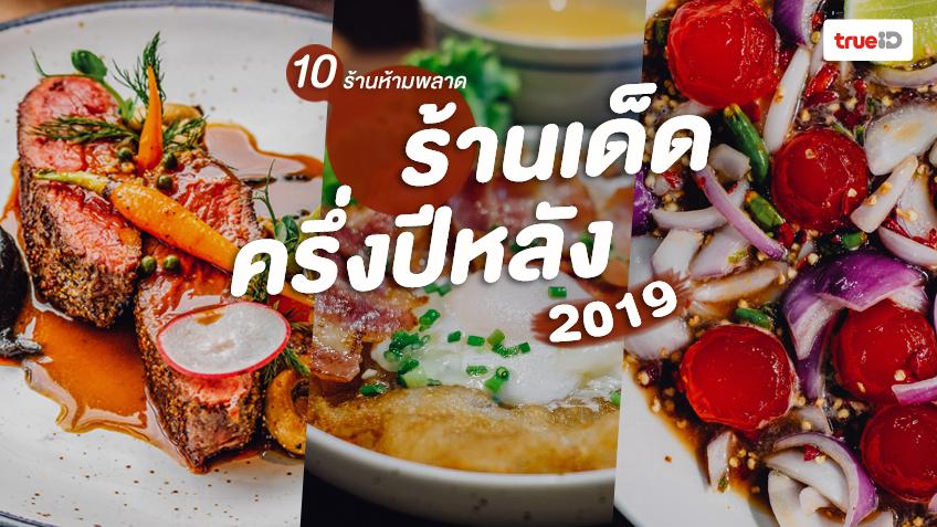 ร้านอาหารกรุงเทพ ต้องห้ามพลาด ครึ่งปีหลัง 2019