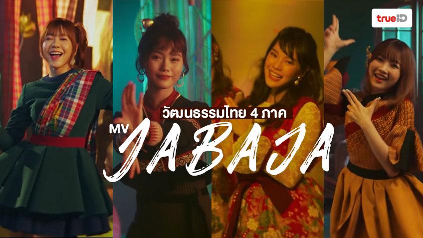 วัฒนธรรมไทย 4 ภาค MV Jabaja BNK48