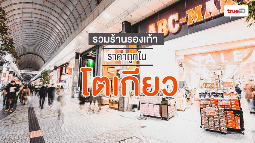 ร้านรองเท้าราคาถูกในโตเกียว