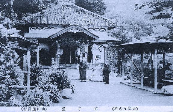 Doryodo Ruins วัดร้าง ญี่ปุ่น