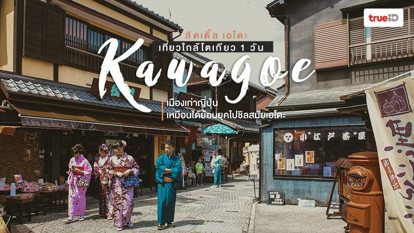 เที่ยวใกล้โตเกียว 1 วัน คาวาโกเอะ เมืองเก่าญี่ปุ่น ที่ ไซตามะ เหมือนได้ย้อนยุคไปชิลสมัยเอโดะ