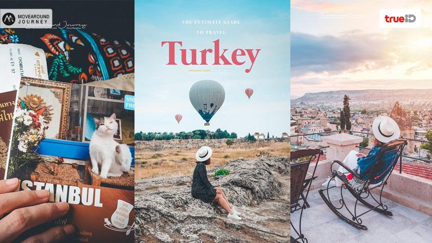 เที่ยวตุรกี ด้วยตัวเอง