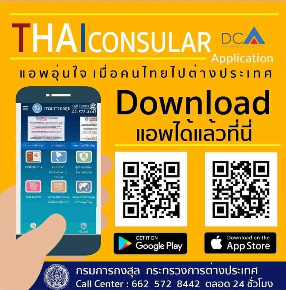 แอพ ThaiConsular กรมการกงสุล
