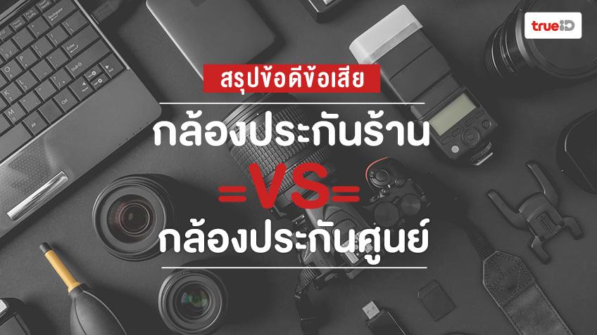 กล้องประกันร้าน vs กล้องประกันศูนย์