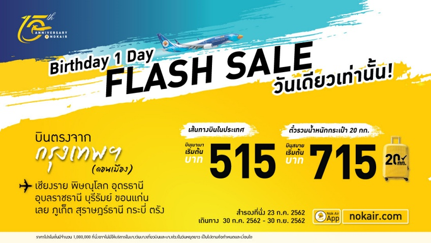 Nokair flash sale