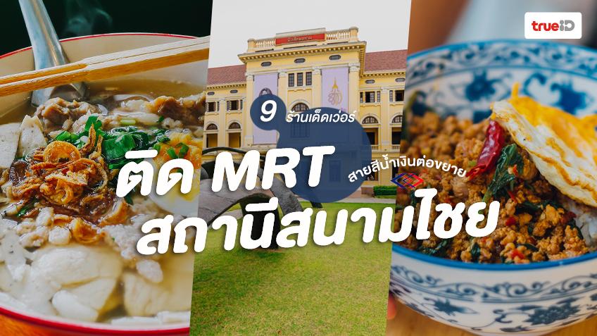 ร้านอาหาร ใกล้รถไฟฟ้า MRT สถานีสนามไชย ย่านพระนคร