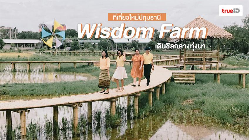 ที่เที่ยวใหม่ปทุมธานี Wisdom Farm
