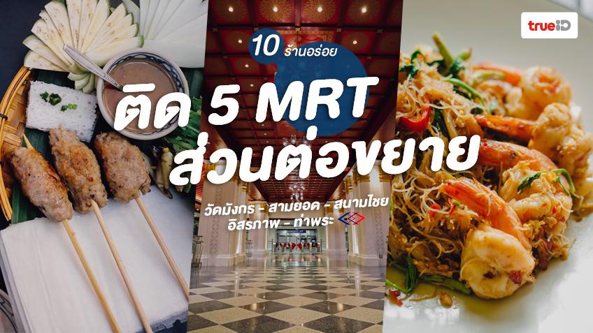 ร้านอาหาร ใกล้ 5 สถานีเปิดใหม่ รถไฟฟ้า MRT  สีน้ำเงินส่วนต่อขยาย นั่งฟรี