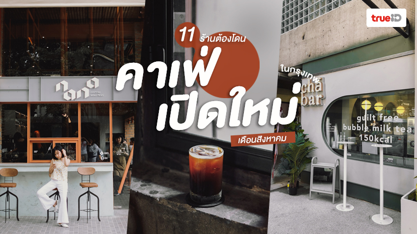 คาเฟ่เปิดใหม่ ร้านกาแฟ กรุงเทพ เดือนสิงหาคม