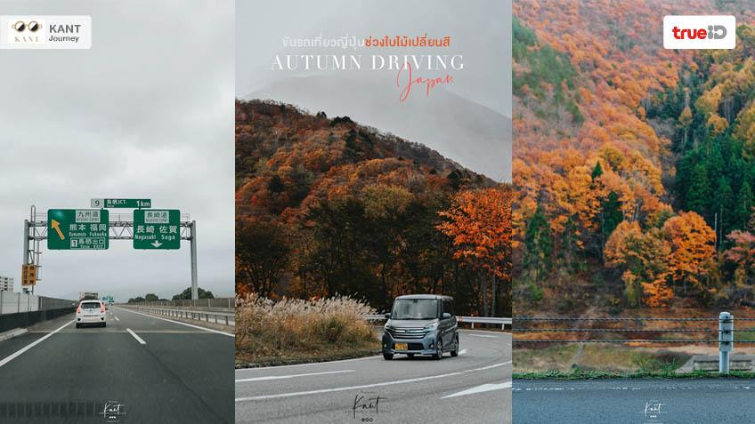 ขับรถเที่ยวญี่ปุ่น ช่วงใบไม้เปลี่ยนสี