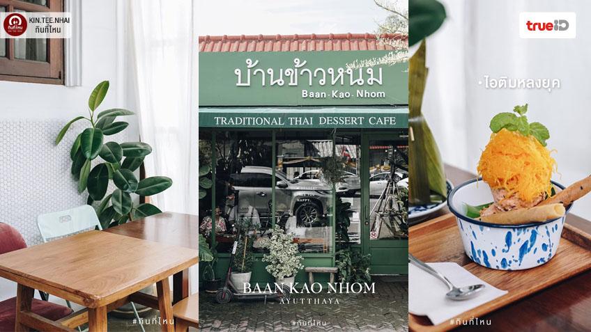 บ้านข้าวหนม อยุธยา คาเฟ่ขนมไทย