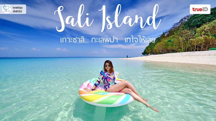 เกาะซาลิ ทะเลพม่า