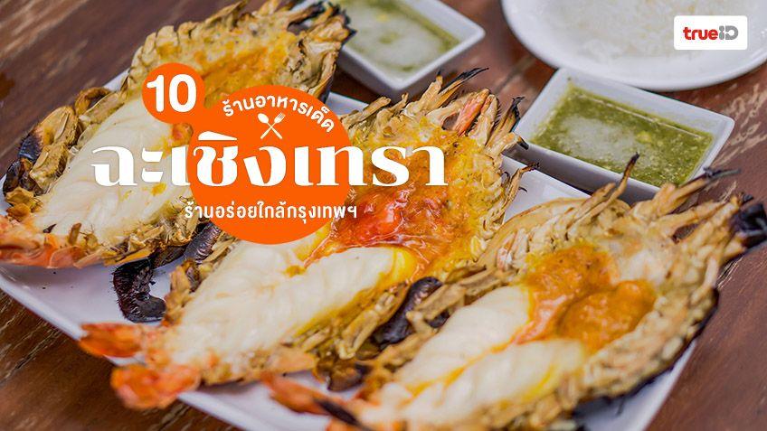 10 ร้านอาหาร ฉะเชิงเทรา ร้านอร่อยใกล้กรุงเทพ ที่ต้องไม่พลาด