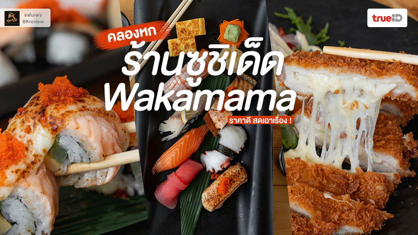 ร้านซูชิ Wakamama