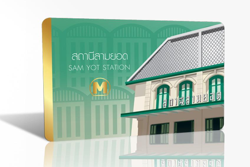 บัตร MRT Limited Collection