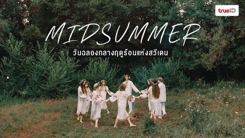 เทศกาล Midsummer