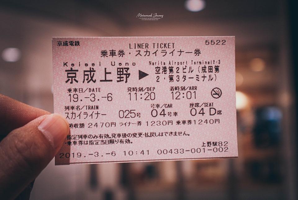 how to นั่งรถไฟเที่ยวญี่ปุ่น
