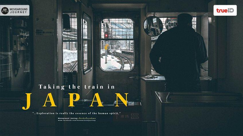 How to วิธีขึ้นรถไฟญี่ปุ่น แบบเข้าใจง่ายสุดๆ STEP BY STEP