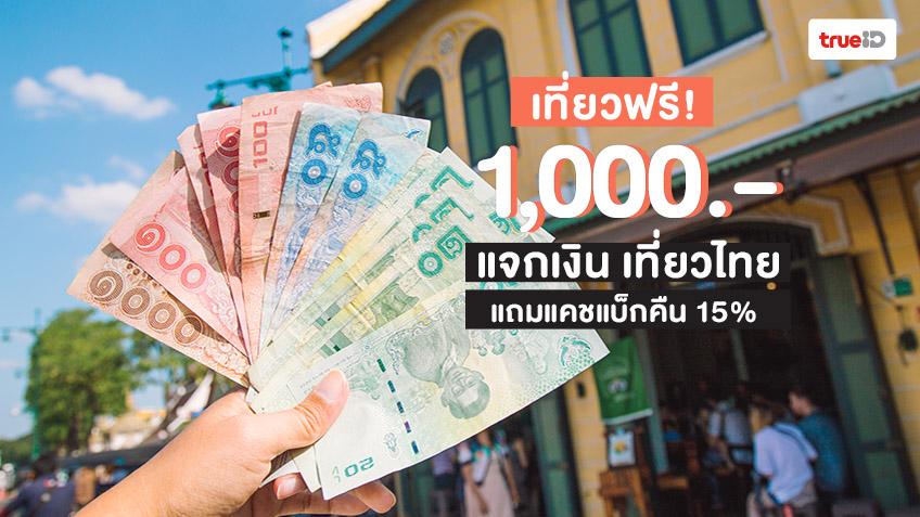 แจกเงิน 1,000 บาท เที่ยวไทย