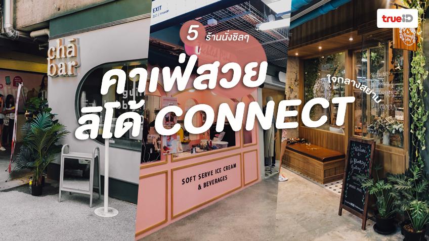 คาเฟ่ ร้านกาแฟ ใน Lido Connect ลิโด้ สยามสแควร์ ซอย 2