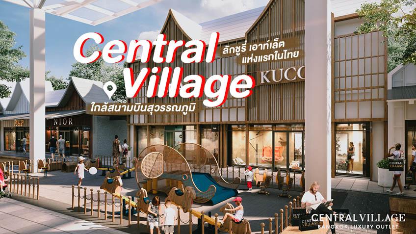 Central Village เซ็นทรัล
