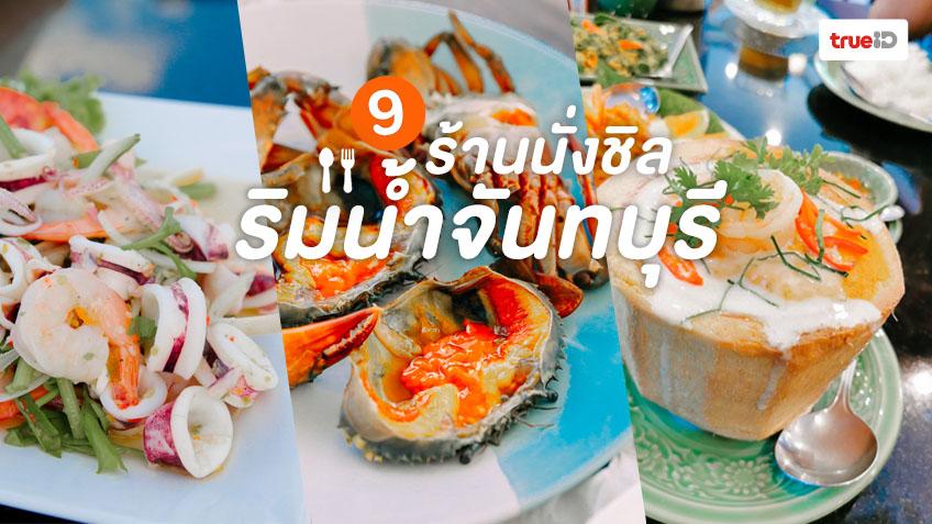 9 ร้านนั่งชิลริมน้ำ ร้านอาหารจันทบุรี