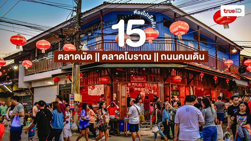 ตลาดนัด ถนนคนเดิน ในไทย