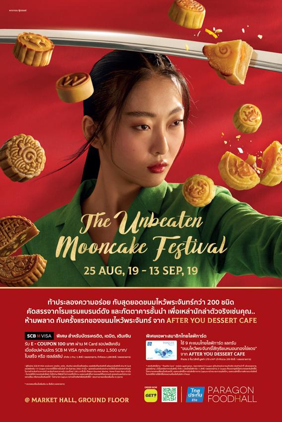 The Unbeaten Mooncake Festival 2019