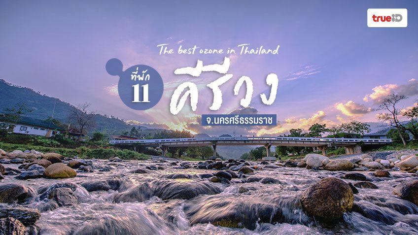 11 ที่พักคีรีวง เที่ยวหน้าฝน ลุยไปแหล่งโอโซนที่ดีที่สุดในไทย!