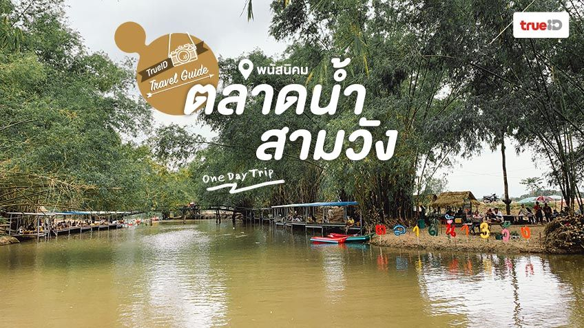 ที่เที่ยวเปิดใหม่ ตลาดน้ำสามวัง ชลบุรี One Day Trip เช้าไปเย็นกลับ ขับรถไปชิล
